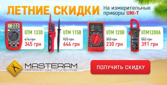 Uni-T распродажа