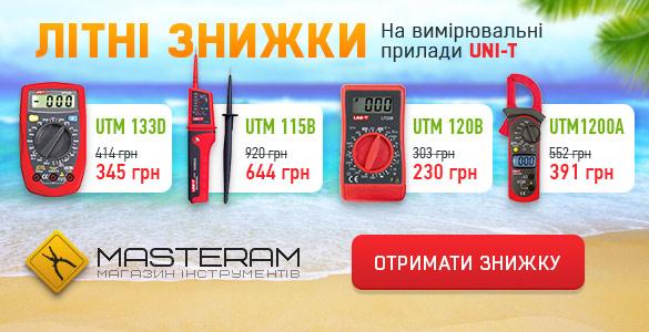 Розпродаж Uni-T