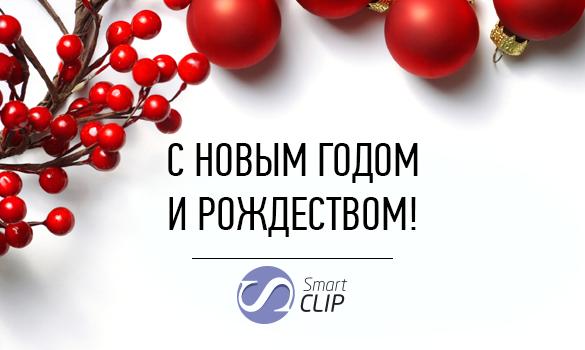 Счастливых вам праздников и наилучшие пожелания!