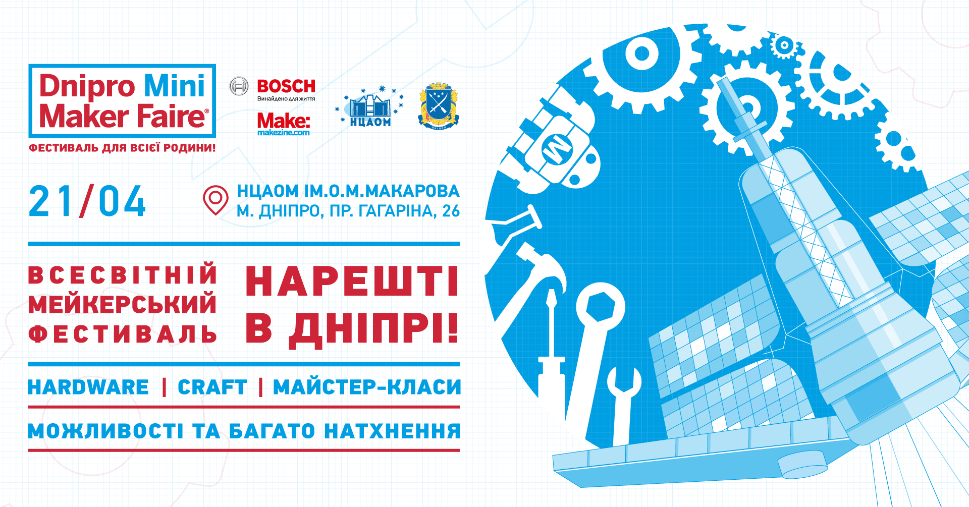 Mini Maker Faire Dnipro