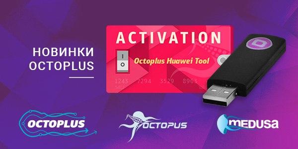 New Octoplus Huawei Tool