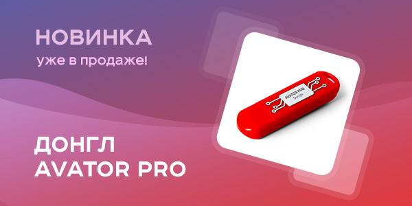 Новый Донгл Avator Pro