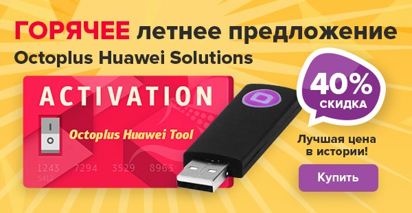 Octoplus Huawei Solutions Discount