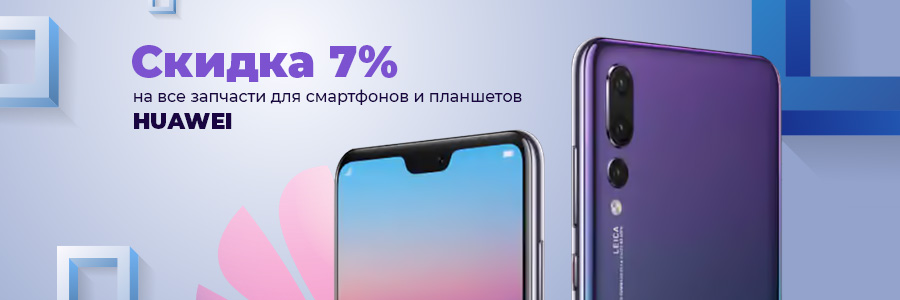 7% Discount on Huawei Parts