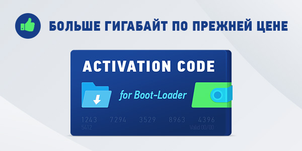 New Bootloader Activations