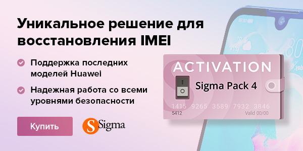 Sigma Pack 4