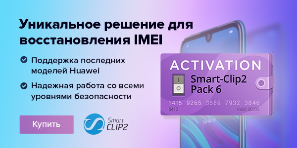 SmartClip2 Pack 6