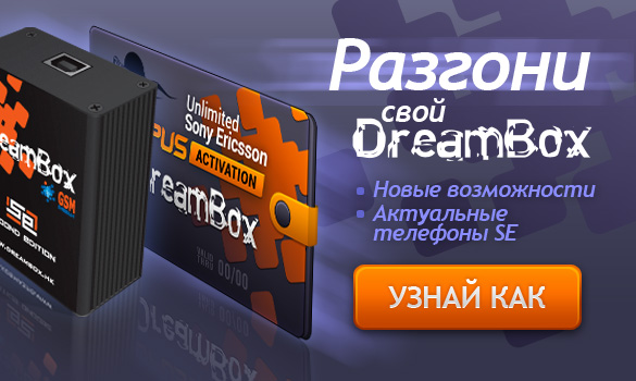 Разгони свой DreamBox