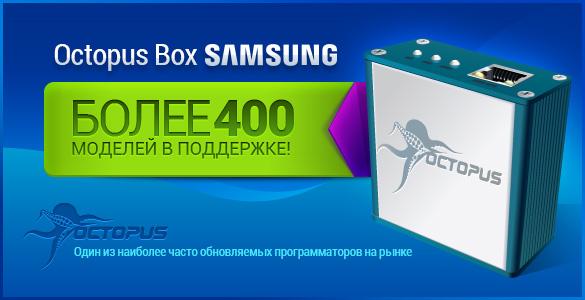 Octopus Box Samsung - поддержка более 400 моделей Samsung