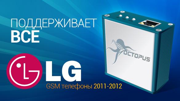 Octopus Box - поддержка всех GSM телефонов LG