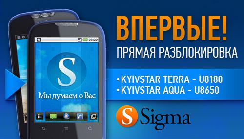 Разблокировка Kyivstar Terra (Huawei U8180) и Kyivstar Aqua (Huawei U8650)