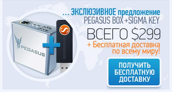 Специальное ценовое предложение  для покупателей Pegasus Box + SigmaKey