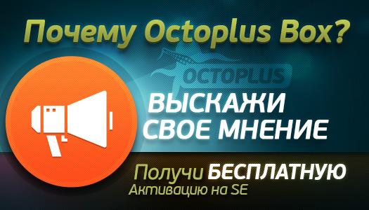 Octoplus - это мой выбор!