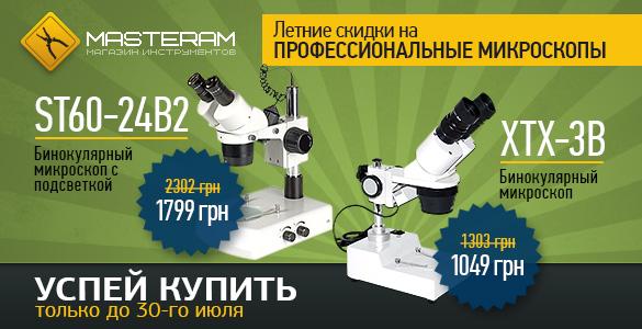 Скидки на профессиональные микроскопы