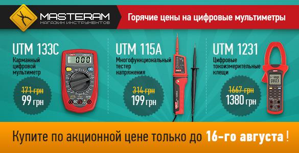 Скидки на цифровые мультиметры UNI-T