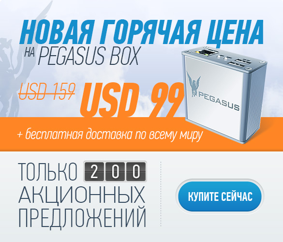 Pegasus Box - $99 с доставкой!