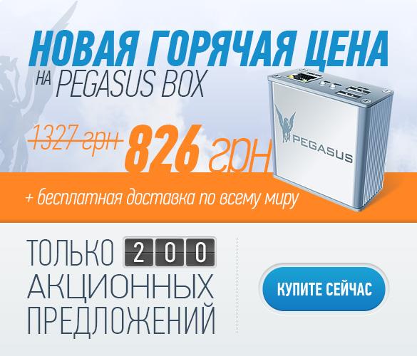 Pegasus Box - 826 грн. с доставкой!