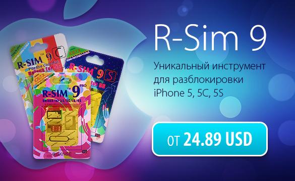 Подарите свободу своему iPhone 5, 5C, 5S уже сегодня!