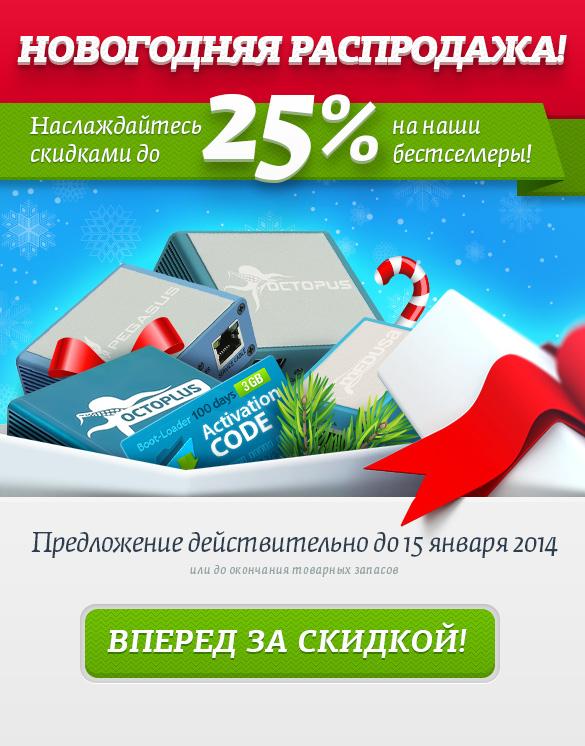 Новогодняя распродажа в интернет-магазине ВСЕ ЗАПЧАСТИ!