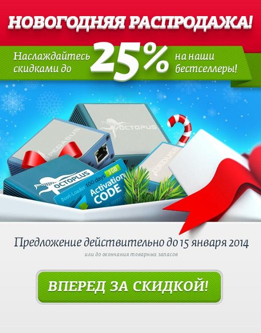 Новогодняя Распродажа в интернет-магазине GsmServer!