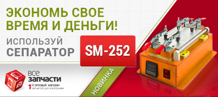 Экономь свое время и деньги - используй Сепаратор SM-252