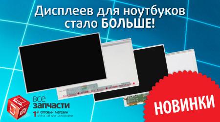 Дисплеев для ноутбуков стало больше!