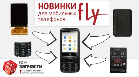 Новинки для мобильных телефонов Fly