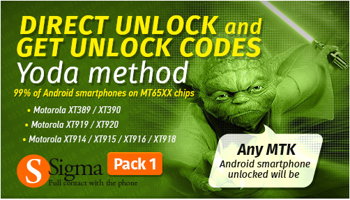 Sigma Yoda Unlock Method