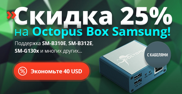 Octopus Box Samsung -25%