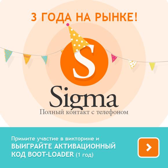 Празднуйте 3-летие  Sigma и выигрывайте активационный код Boot-Loader!