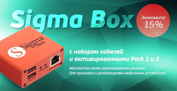Sigma Box с набором кабелей + Активации Pack 1/2 для Sigma