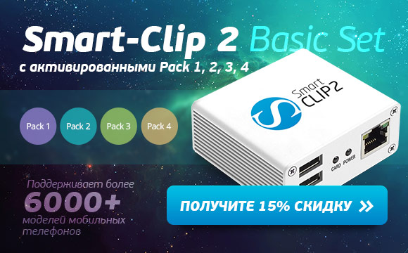 Smart-Clip 2 Basic Set с активированными Pack 1, 2, 3, 4