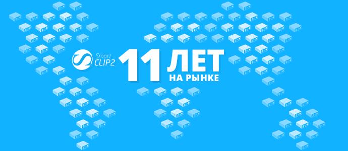 Smart-Clip празднует 11 годовщину