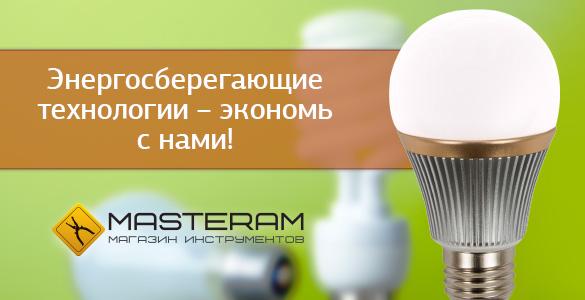 Энергосберегающие технологии - экономь с нами!