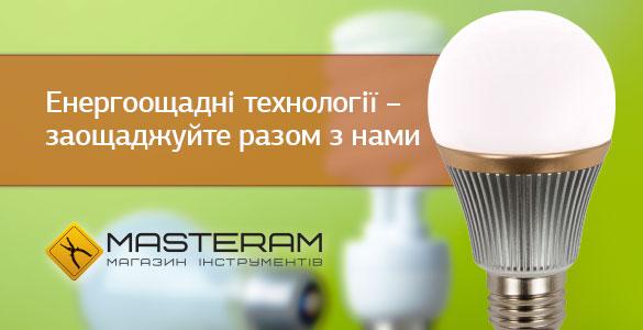 Енергозберігаючі технології - економ разом з нами!