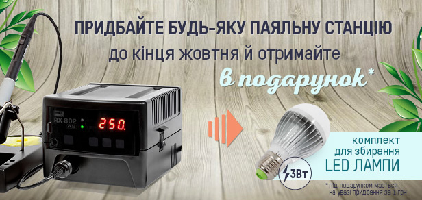 Отримайте у подарунок комплект для збірки LED-ламп