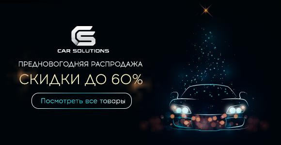 Рождественская распродажа в интернет-магазине Car Solutions