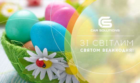 Поздоровляємо зі світлим святом Великодня!
