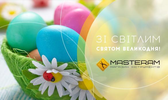 Вітаємо вас зі світлим святом Воскресіння Христового!