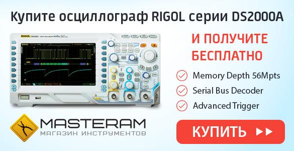 Rigol DS2000A