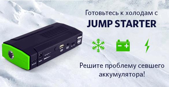 Пускозарядное устройство Jump Starter