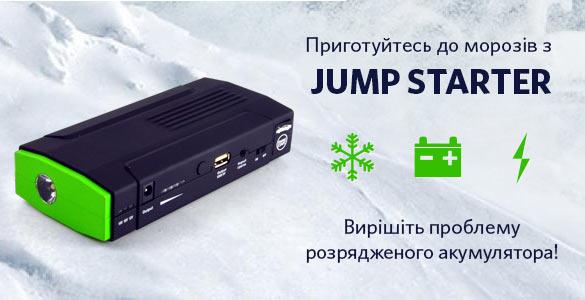 Пускозарядний пристрій Jump Starter