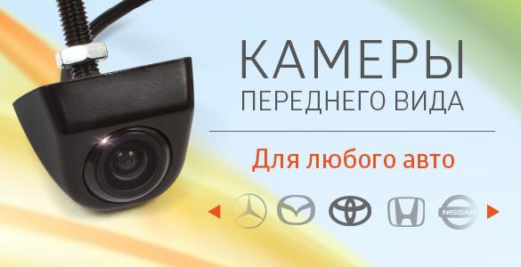 Камеры переднего вида для любого авто