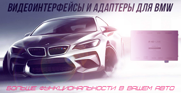 Видеоинтерфейсы для BMW