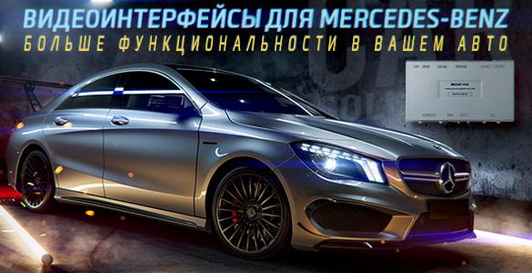Видеоинтерфейсы для Mercedes-Benz