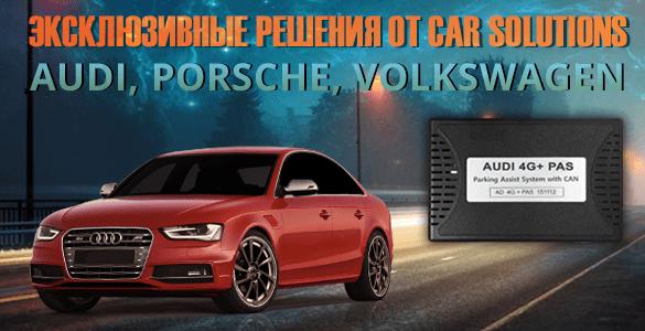 Новая электроника для Audi, Porsche, Volkswagen