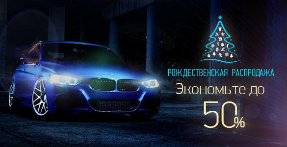 Рождественская распродажа от Car Solutions