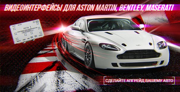 Видеоинтерфейсы для Aston Martin, Bentley, Maserati