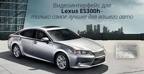Видеоинтерфейс для Lexus ES300h