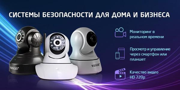 Системи безопасности